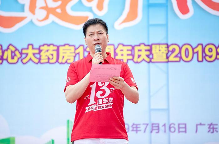 董事長李德洲為健步行活動致辭